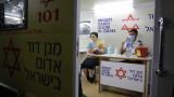 Израел започва с трета доза Pfizer за възрастни със слаба имунна система