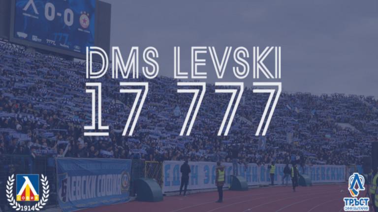 В Левски откриха специален номер за дарения