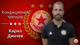 ЦСКА поздрави свой треньор