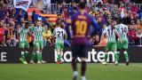 Бетис победи Барселона с 4:3 като гост