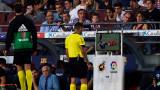 ВАР ще помага на съдиите във финалите на Лигата на нациите