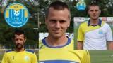 Марица обяви треньорския щаб за Трета лига
