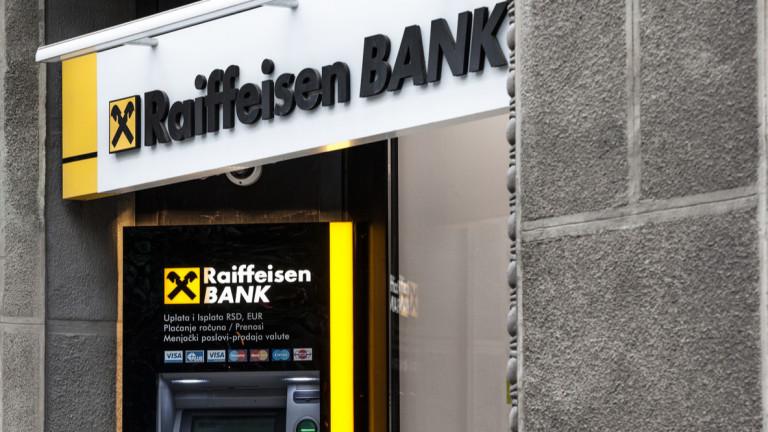"""""""Райфайзен Банк Интернешънъл"""" ще дава дивидент въпреки намалените приходи и увеличените разходи за риск"""