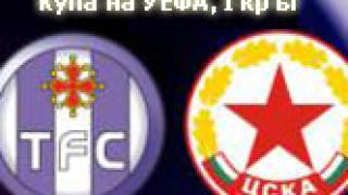 Ясен началният час на мача Тулуза - ЦСКА