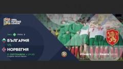 Билетите за България - Норвегия вече са в продажба