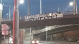 Пловдив осъмна с плакати срещу ръководството на Локомотив