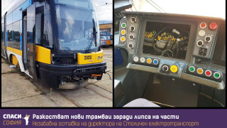 """""""Спаси София"""" алармира, че не пускат в движение част от новите трамваи"""