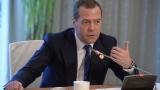 Медведев: Русия подкрепя Сърбия