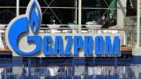 """""""Газпром"""" продължава да продава на загуба в чужбина, приходите падат с 51%"""