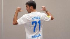 Ивелин Попов благодари на феновете на Сочи за комплиментите