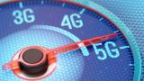 Управляващите дадоха старт на изграждане на 5G мрежата