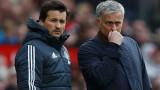 Най-близкият човек на Жозе Моуриньо напусна Манчестър Юнайтед