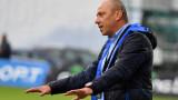 Илиан Илиев: Ако бяхме изравнили за 1:1, мачът тръгваше в друга посока