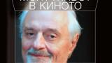 Тед Кочев с автобиографична книга