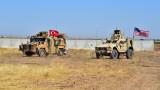 САЩ и Турция с общи патрули в Сирия