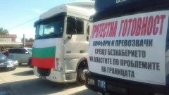 """Превозвачи протестират на ГКПП """"Кулата - Промахон"""""""
