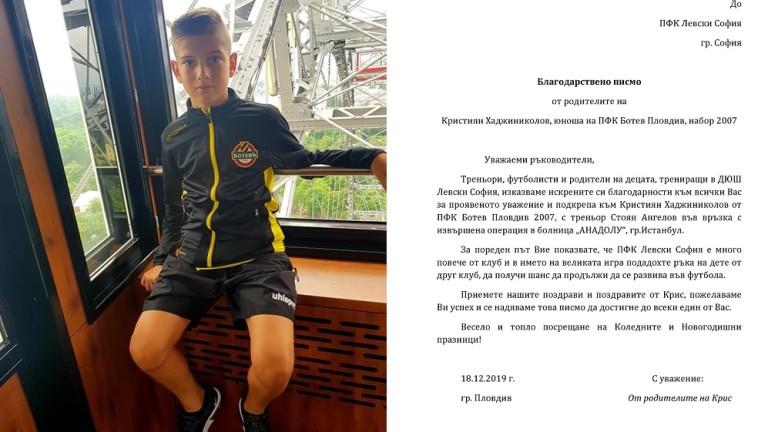 Mладият и талантлив футболист на Ботев (Пловдив) от набор 2007