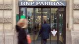 BNP Paribas с драматична загуба в края на 2015 г.