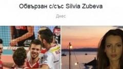 Тодор Скримов заби секси учителката Зубева
