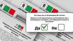 """220 000 подписа срещу въвеждане на еврото събрали """"Възраждане"""""""