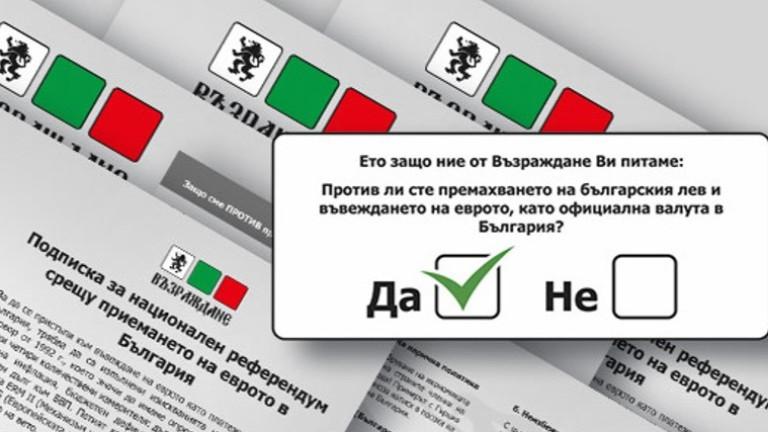 Над 220 хил. подписа събраха от партия