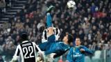 Фамозното попадение на Роналдо срещу Ювентус!