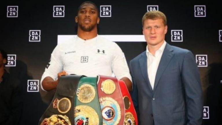 Световният шампионпо бокс в тежка категория Антъни Джошуа и Александър
