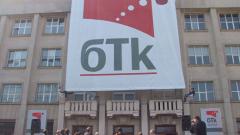 БТК очаква спад в печалбата си през тази и следващата година