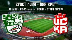 Берое пусна билетите за мача с ФК ЦСКА 1948