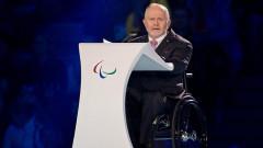 Под въпрос е участието на руските параолимпийци през 2018-та в Пхенчхане