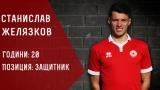 """Станислав Желязков: ЦСКА 1948 е надежда за обединение на """"червените"""" фенове"""