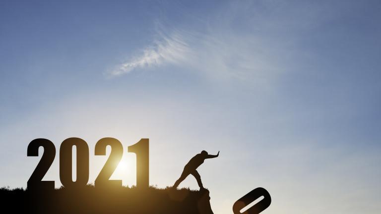 Нека 2021-а година е по-добра за всички ни!