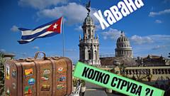Колко струва в Хавана? (ВИДЕО)