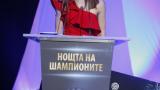 """Габи Петрова е големят победител в """"Нощта на шампионите"""" (СНИМКИ)"""
