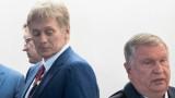 Кремъл отрече за откраднатата ваксина и намесата в избори