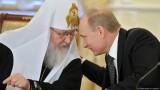 Путин и Кирил – фиаско домашно производство
