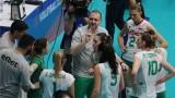 Волейболистките ще играят утре с Полша в Апелдоорн