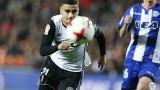 Валенсия се поздрави с успех срещу Алавес - 2:1