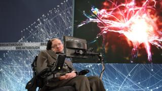 Последната теория на Хокинг: Краят на Вселената ни може би е близо