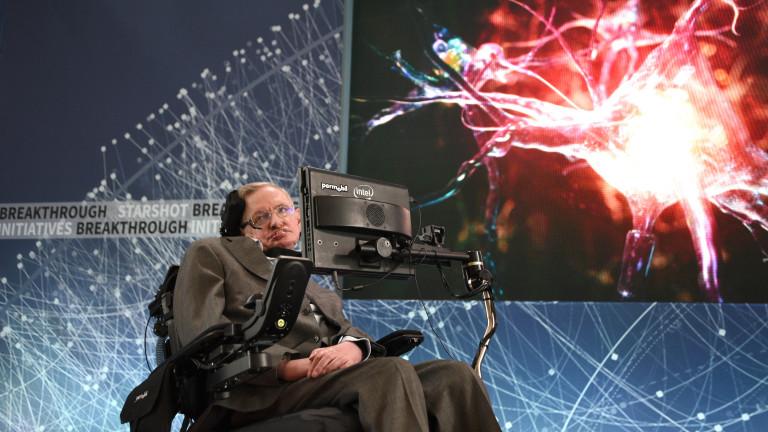 Световноизвестният британски астрофизик Стивън Хокинг завършил своя теория за това,