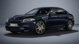 Това BMW M5 ще бъде произведено само в 200 бройки