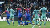 Кристъл Палас и Арсенал завършиха наравно 2:2