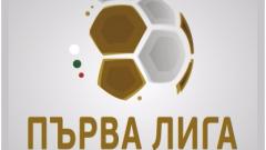 От БФС обявиха промени в часовете на няколко мача от междинния кръг в Първа лига