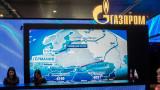Русия се изплаши, че високите цени на газа намаляват потреблението