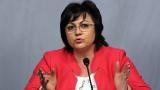 Нинова смята ветото на президента за златен шанс за България
