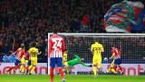 Атлетико (Мадрид) победи Борусия (Дортмунд) с 2:0