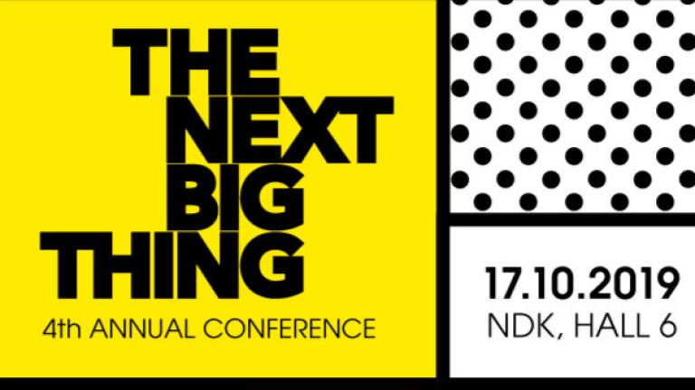 Годишната конференция The Next Big Thing на Bloomberg TV Bulgaria