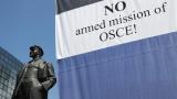 Хиляди на протест в Донецк срещу въоръжаването на наблюдателите на ОССЕ