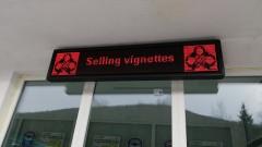 Възможни са затруднения при продажбата на е-винетки