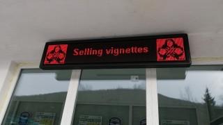 """От """"Капш"""" опровергават: Ние не продаваме винетки"""